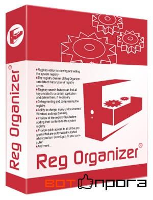 Reg Organizer 8.60 + Portable + Ключ