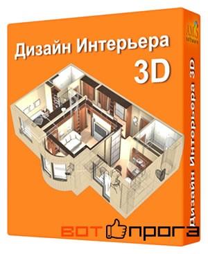 Дизайн интерьера 3d ключ бесплатно