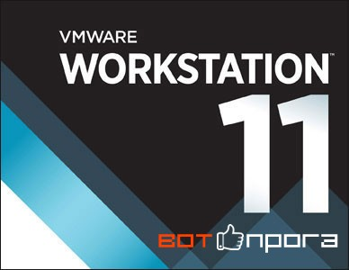 Vmware workstation русификатор - фото 2