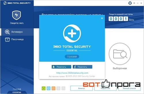 бесплатный ключи от 360 security