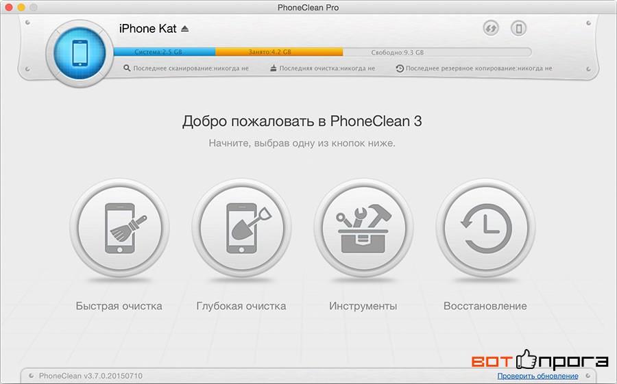 Phoneclean Pro Скачать Бесплатно - фото 11