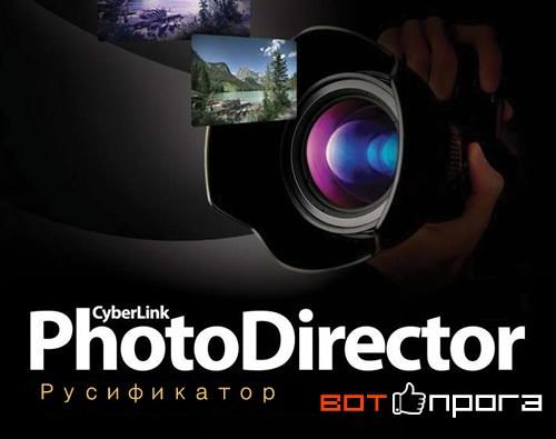 Русификатор Cyberlink Director 4