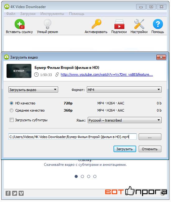 4K Video Downloader 4.13.4 + Ключ