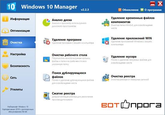 Windows 10 Manager 3.4.7 Rus + Ключ