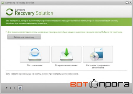 Samsung Recovery Solution 6 Rus