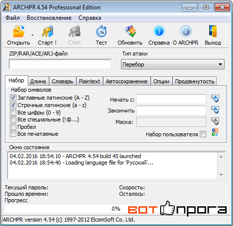 Advanced Archive Password Recovery Professional 4.54 + Ключ