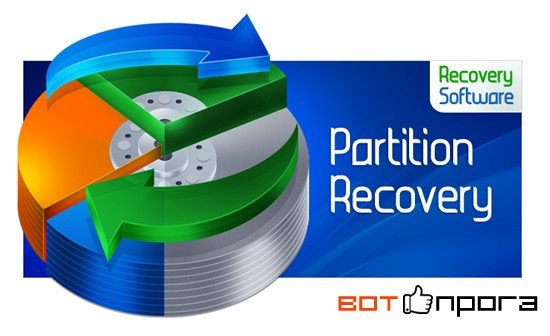 RS Partition Recovery 2.6 + Ключ