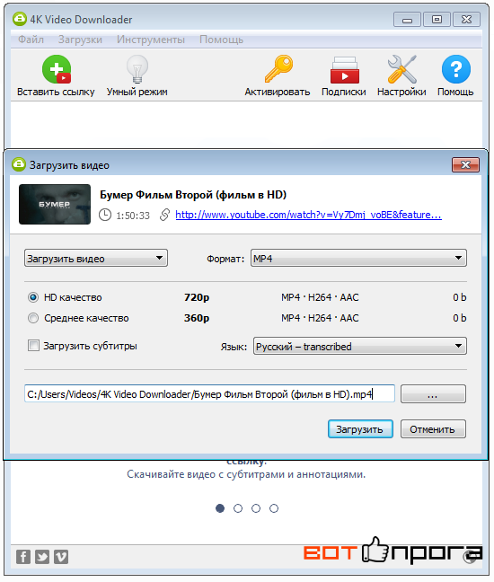4K Video Downloader 4.8.0 + Ключ