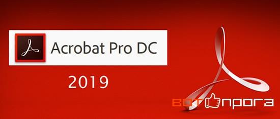 Adobe Acrobat Pro DC 2019 + ключ › Скачать бесплатно - Вот