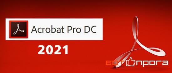 Adobe Acrobat Pro DC 2021 + ключ